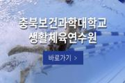 충북보건과학대학교 생활체육연수원