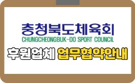 충청북도체육회 후원업체 업무협약안내