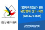 대한체육회장선거 관련 위반행위 신고·제보