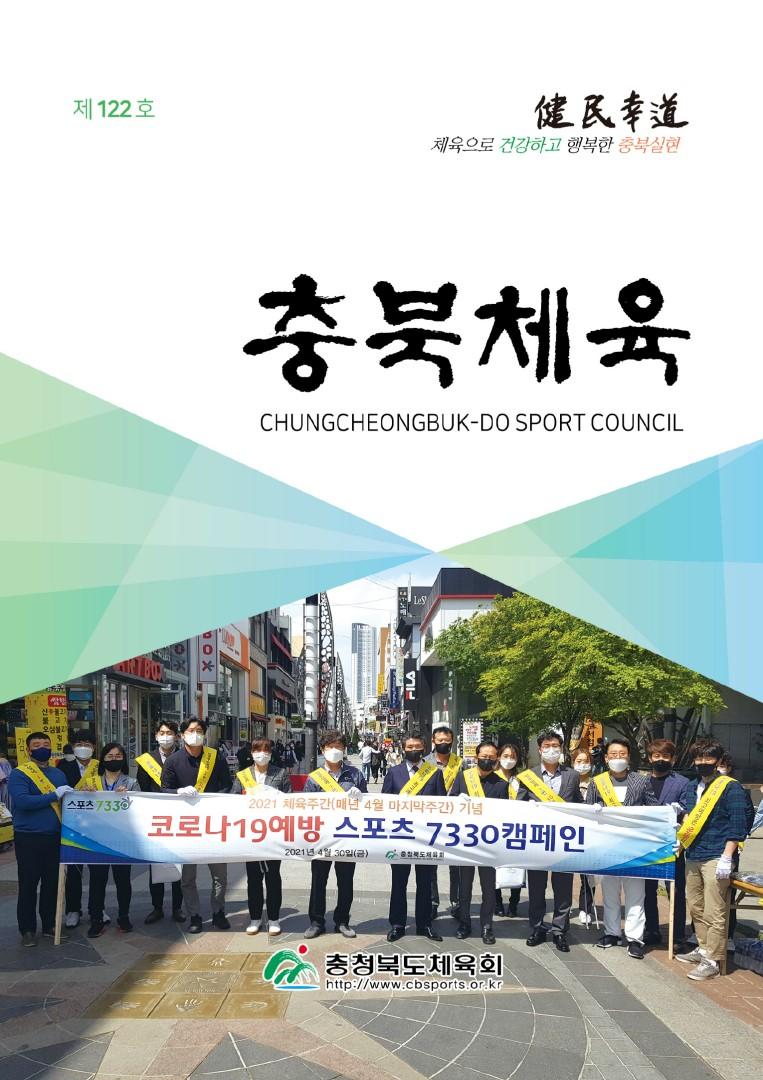 충북체육 소식지 제122호